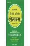 Rajpal Hindi English Thesaurus