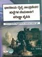 Bharatheeya Railway Thantrikethara Huddegala Nemakathige Pariksha Kaipidi