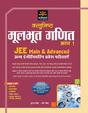 Vastunisth Moolbhoot Ganit Bhaag 1 - JEE Main and Advanced