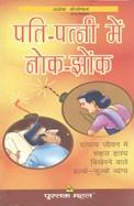 Pati Patni Me Nok Jok : Hindi