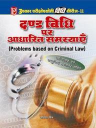 Danda Vidhi Par Adharit Samsyaye : Code 638