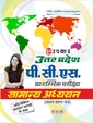 Uttar Pradesh P.S.C. Prarambhik Pariksha Samanya Adhyayan (Paper-I)