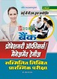 Bank Probationary Officers/Management Trainees Common Written Preliminary Exam