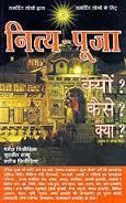 Nitya Pooja Aakhir Kyon, Kaise Aur Kya? (Hindi) PB
