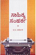 Sahitya Samparka