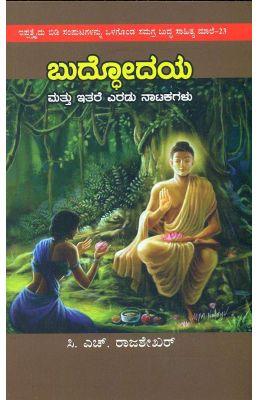 Buddhodaya Mattu Ethare Eradu Natakagalu - Buddha Sahithya Maale 23