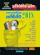 Current Annuity 2016 Vol-2
