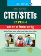 CTET/STETs Guide (Paper - 1)