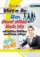 Practice Sets Bank Probationary Officers/Management Trainees Common Written Preliminary Exam