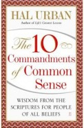 10 Commandments Of Common Sense - Wisdom From The  Scriptures For People Of All Beliefs