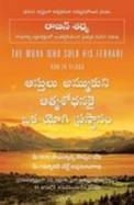 The Monk Who Sold His Ferrari - Telugu