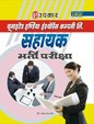United India Insurance Company Assistant Recruitment Exam