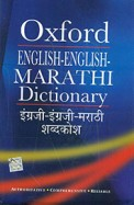 Oxford English-English Marathi Dictionary