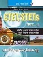 CTET/STETs Samajik Adhyayan Shikshak Hetu Guide (Paper - II)