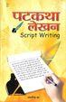 Patkatha Lekhak : Scrip Writing