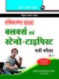 Haryana SSC Clerks Guide