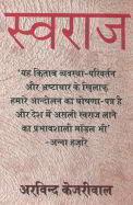 Swaraj : Hindi