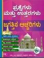 Jagatthina Achharigalu : Prashnegalu Mattu         Uttaragalu : Bpi