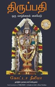Thirupathi Oru Vazhkkaik Kaiyedu