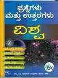 Vishwa : Prashnegalu Mattu Uttaragalu : Bpi
