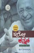 Igo Kannada - Samyukta Samputa