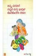 Nimma Maguvige Kannada Mattu English Jothejothege  Kalisiri