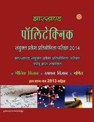 Jharkhand Polytechnic (Combined Entrance Test with Solved 2013 Entrance Paper) 2014