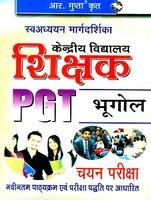 Kendriya Vidhyalaya Shikshak PGT Bhugol Chayan Pariksha