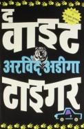 White Tiger : Hindi