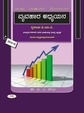 Vyavahara Adyayana 2 Puc: Sapna Success Series