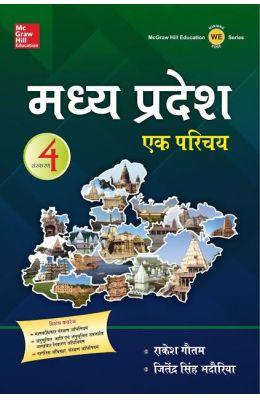 Madhya Pradesh Ek Parichay