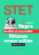 Bihar Secondary Evam Higher Secondary Shikshak Patrta Pariksha - (compulsary Paper)