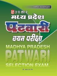 Madhya Pradesh Patwari Chayan Pariksha