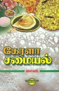 Kerala Samayal