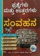 Samvahana : Prashenagalu Mattu Uttaragalu : Bpi