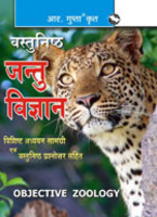 Objective Zoology (Hindi)