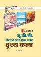 Ugc Net/jrf/set Drishya Kala (paper Ii And Iii)