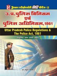 Up Pulis Viniyam Hevam Pulis Adhiniyam 1861 : Code709