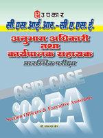 Csir-case Anubhag Adhikaari Evam Karyapalak Sahayak Prarambhik Pariksha