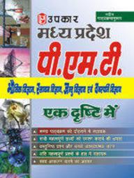 Madhya Pradesh P.m.t. Guide (combined)