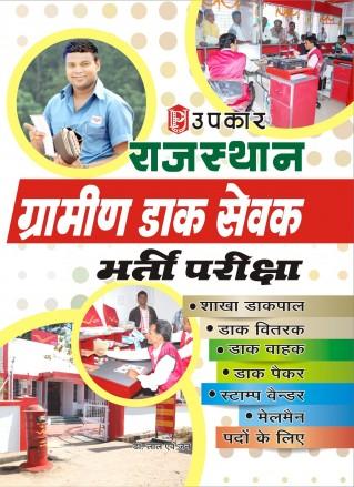 Rajasthan Gramin Dak Sevak recruitment exam