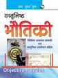 Objective Physics (Hindi)