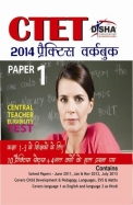 Ctet 2014 Practice Workbook Paper - 1 - Hindi ( 4 Solved + 10 Mock Papers )