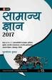 General Knowledge 2017(Hindi)