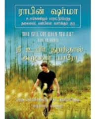 Who Will Cry When You Die?-Tamil
