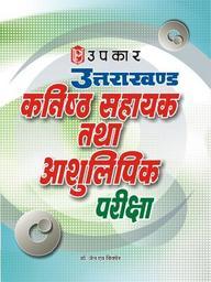 Uttarakhand Kanisth Sahayak And Aashulipik Pariksha