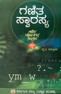 Ganitha Swarasya - Vol 2