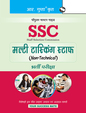 SSC: Multi Tasking Staff (NonTechnical) Paper I and II Recruitment Exam Guide