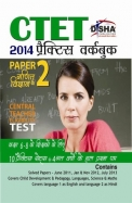 Ctet 2014 Practice Workbook Paper - 2 - Science/ Maths - Hindi (4 Solved + 10 Mock Papers)