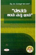 Dalitharu Andu Mattu Indu